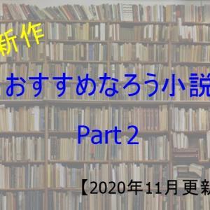 """【2020/11】""""新作"""" おすすめなろう小説Part2【ネット小説】"""
