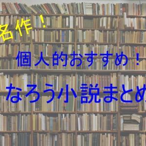 【小説家になろう】個人的おすすめ! なろう小説まとめ【ネット小説】