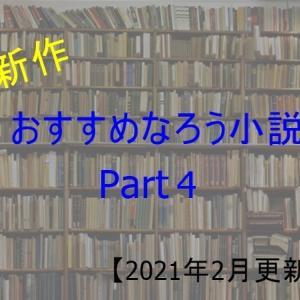 """【2021/2】""""新作"""" おすすめなろう小説Part4【ネット小説】"""