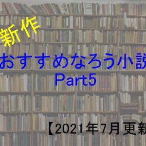 """【2021/7】""""新作"""" おすすめなろう小説Part5【ネット小説】"""