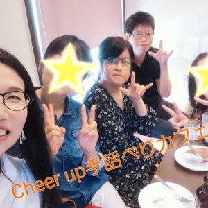 【Cheer up手話べりカフェ】&ダンスイベントへ