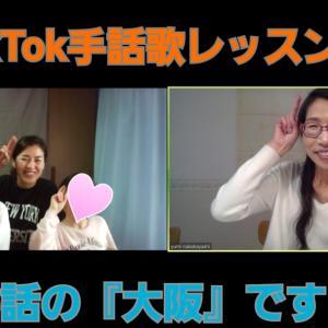 zoomで【親子で楽しくTikTok手話歌~!!】