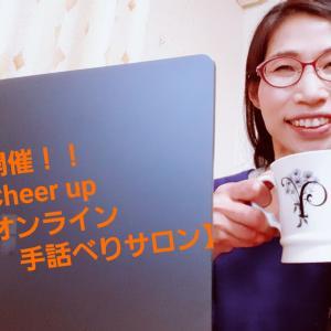 初開催❗Zoomで【Cheer upオンライン手話べりサロン】