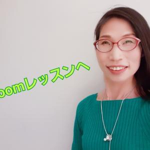 ◆お知らせ◆【全Zoomレッスンへ】