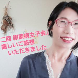 ご感想②【オンライン膠原病女子会】