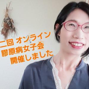 ご感想①【オンライン膠原病女子会】