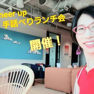 【募集中!】Cheer up手話べりランチ会