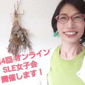 【募集中!】第4回 オンラインSLE女子会