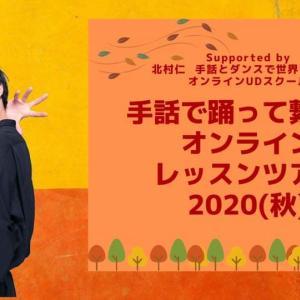 北村 仁さんの【手話で踊って繋がるオンラインレッスンツアー2020(秋)】