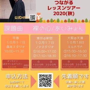 北村仁さんが10月にUD手話ダンスレッスンツアーをされます