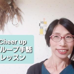 【Cheer upグループ手話レッスン】