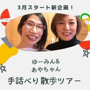 【新企画!】ゆーみん&あやちゃん 手話べり散歩ツアー