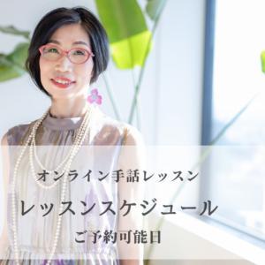 【8月のレッスンスケジュール】