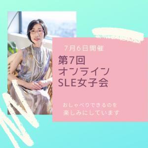 【募集中!】第7回 オンラインSLE女子会