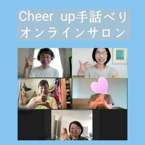 【Cheer up手話べりオンラインサロン】