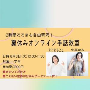 【自由研究企画】夏休みオンライン手話教室
