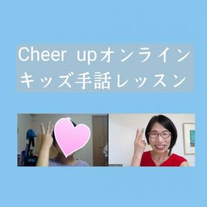 【Cheerupオンラインキッズ手話レッスン】