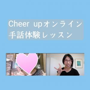 【Cheer upオンライン手話体験レッスン】