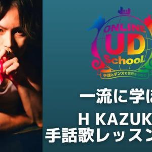 月曜日【UDダンス】紹介!だけど。。