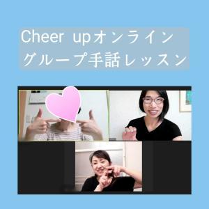【Cheer upオンライングループ手話レッスン】
