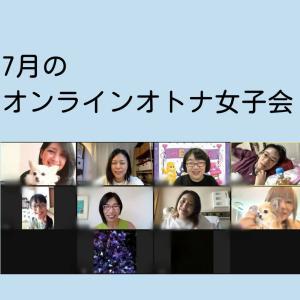【7月のオンラインオトナ女子会】に参加しました