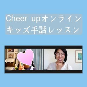 【Cheer upオンラインキッズ手話レッスン】