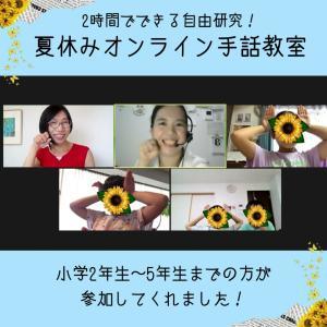 開催!【夏休みオンライン手話教室】