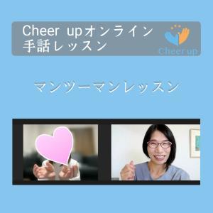 【Cheer upオンラインマンツーマンレッスン】
