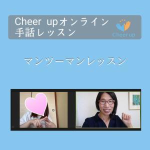 【Cheer upオンライン手話レッスン】