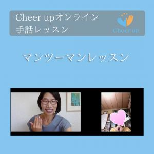 Cheer upオンライン手話レッスン