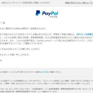 Paypal規約変更お知らせメールのドメイン epl.paypal-communication.com