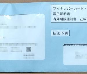 マイナンバーカード 電子証明書の有効期限通知書が届く