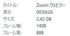ZoomセミナーをWindowsゲームバーで録画 1分あたりのデータ量(ファイルサイズ)