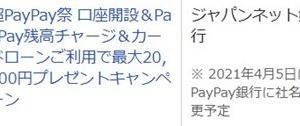 ジャパンネット銀行口座開設&PayPay残高チャージで4,500円プレゼントキャンペーン