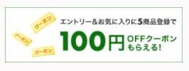 楽天スーパーSALE お気に入りに5商品登録でもらえる100円OFFクーポンの利用期間