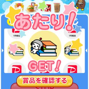 毎日スロットくじ 当たり(ebookjapan200円OFFクーポン)