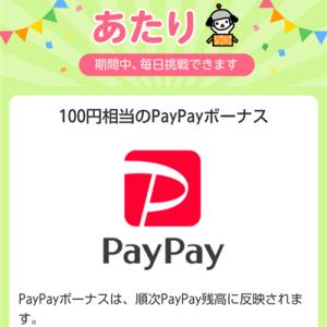 Yahoo!ズバトク 100円相当のPayPayボーナス当たり