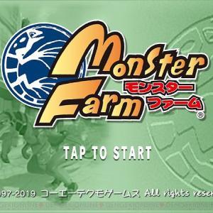 CD不要!DLアプリ『モンスターファーム』プレイレビュー・ゲーム内容まとめ
