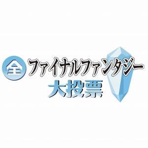 【FFシリーズ人気投票】キャラ・召喚獣・音楽人気ランキングまとめ