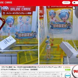 【UFOキャッチャー】タイトーオンラインクレーンを無料でプレイする方法
