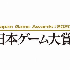 【日本ゲーム大賞2020】受賞作品一覧 結果まとめ