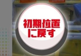 タイクレの『初期位置に戻す』ボタンの出現方法・条件を問い合わせした結果…
