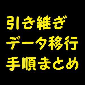 【東方ダンマクカグラ(ダンカグ)】アカウント引き継ぎ方法・データ移行手順まとめ