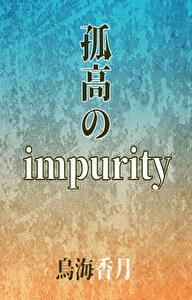 『孤高のimpurity』