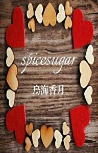 『spicesugar』
