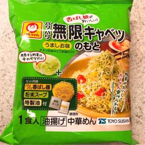 【無限キャベツのもと】調理時間5分!生野菜嫌いでもたくさん食べられる♪【マルちゃん】
