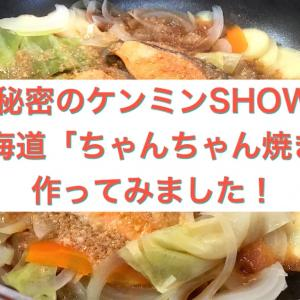 【秘密のケンミンSHOW】鮭のちゃんちゃん焼きをフライパンで作ってみました♪【簡単レシピ】