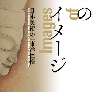 『アジアのイメージ―日本美術の「東洋憧憬」』