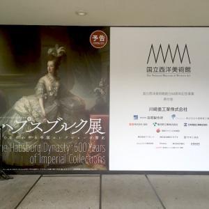 【レポート】日本・オーストリア友好150周年記念 ハプスブルク展 600年にわたる帝国コレクションの歴史