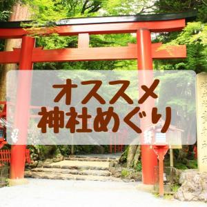 【開運!みちゆき神社】 オススメ神社めぐり